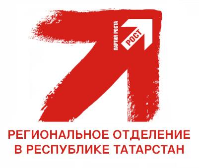 Партия Роста Татарстан
