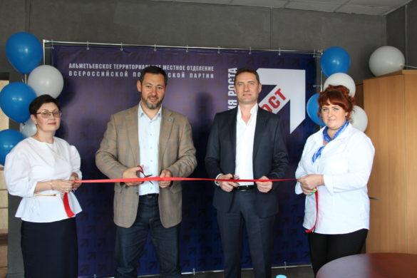 Открытие офиса Партии Роста в Альметьевске