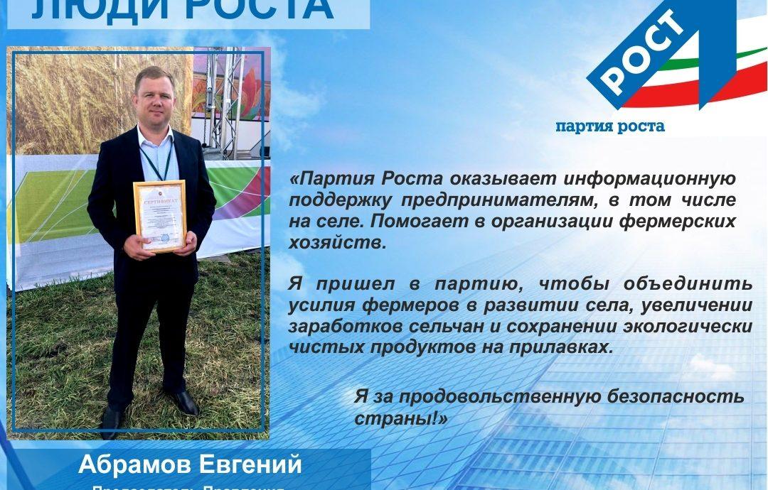 Евгений Абрамов: «Сельчане – наш мощный тыл и надежда»