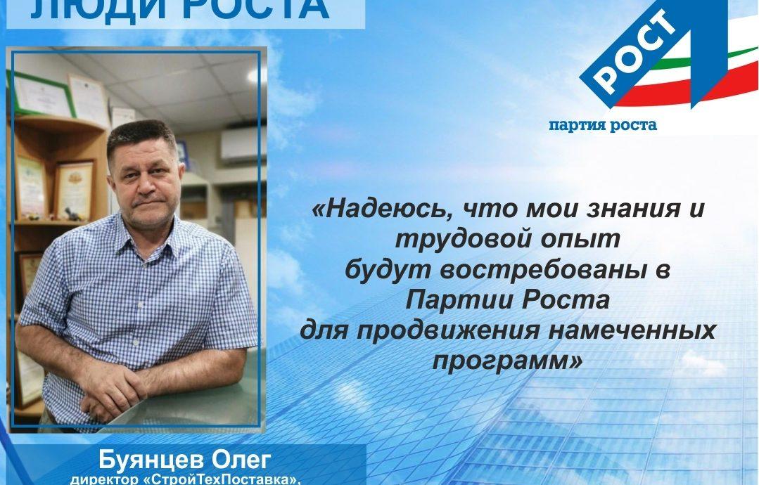 «Надеюсь, что мои знания и трудовой опыт будут востребованы в Партии Роста»