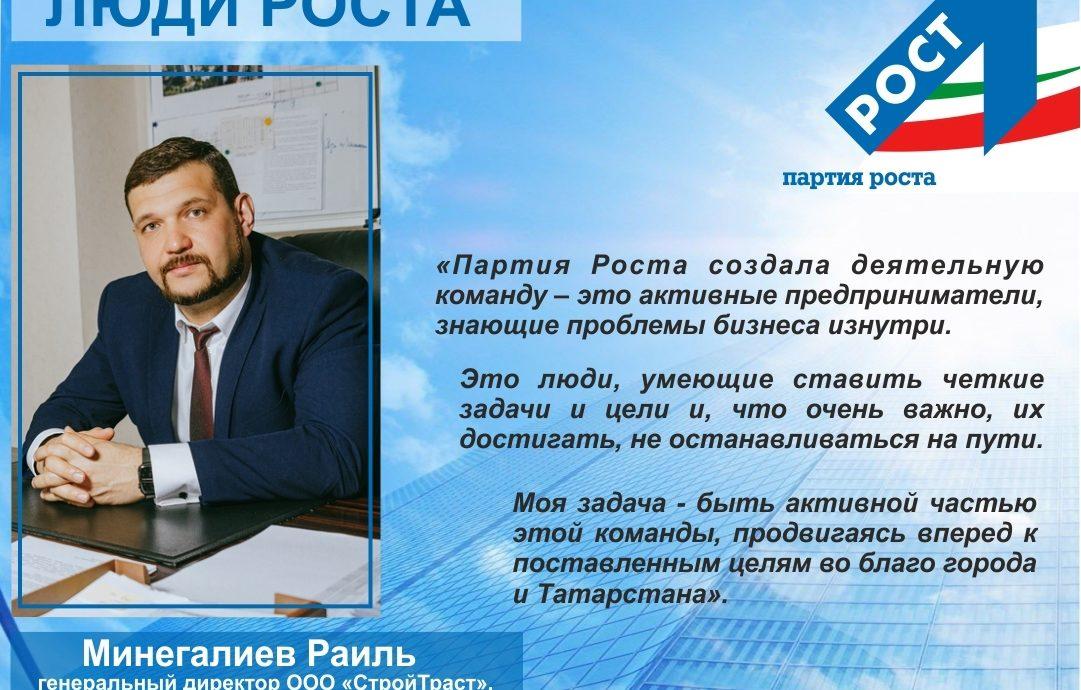 Раиль Минегалиев: «Партия Роста создала активную команду»
