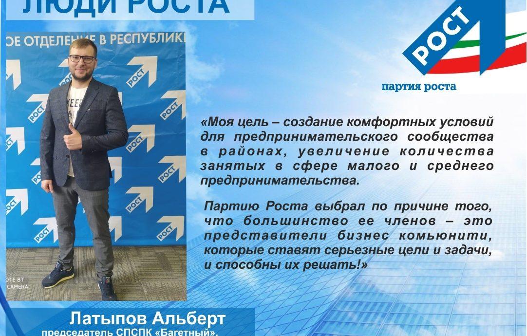 Альберт Латыпов: «Партия Роста способна решать серьезные задачи»