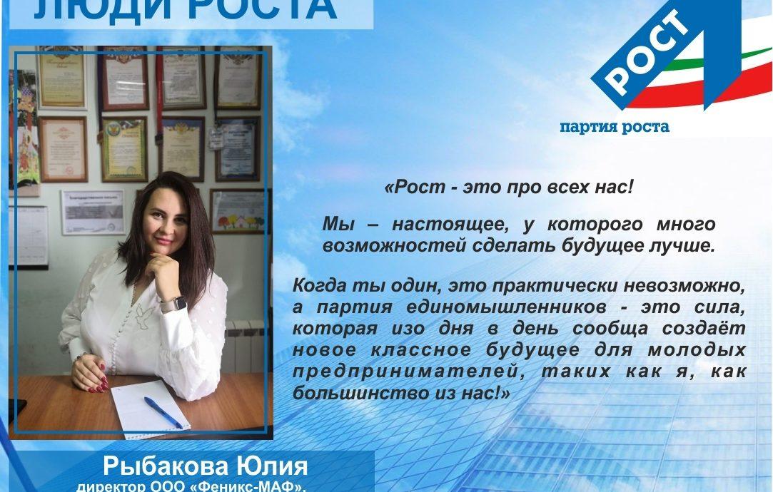 Юлия Рыбакова: «Рост — это про всех нас!»