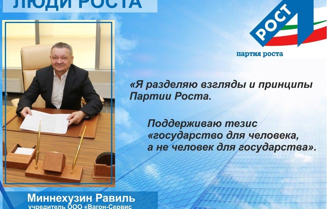Равиль Миннехузин: «Поддерживаю тезис «государство для человека, а не человек для государства»»
