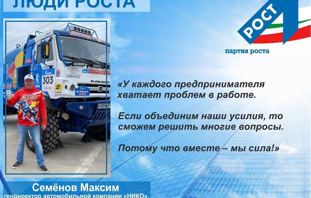 Максим Семёнов: «Вместе мы — сила»