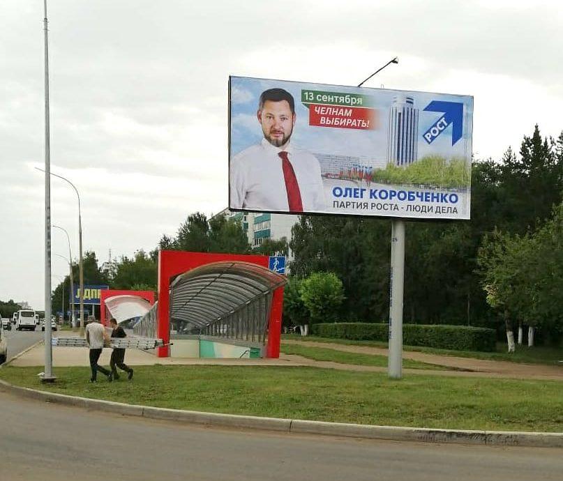 В крупных городах Татарстана появились билборды Партии Роста
