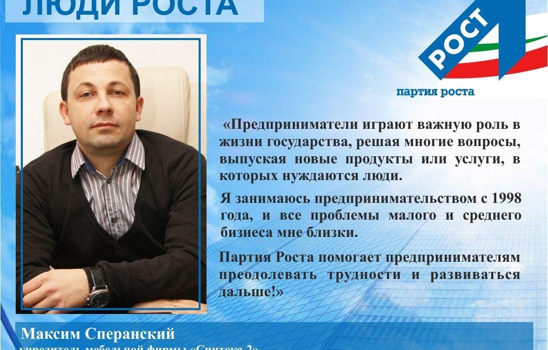 Максим Сперанский: «Предприниматели играют важную роль в жизни государства»