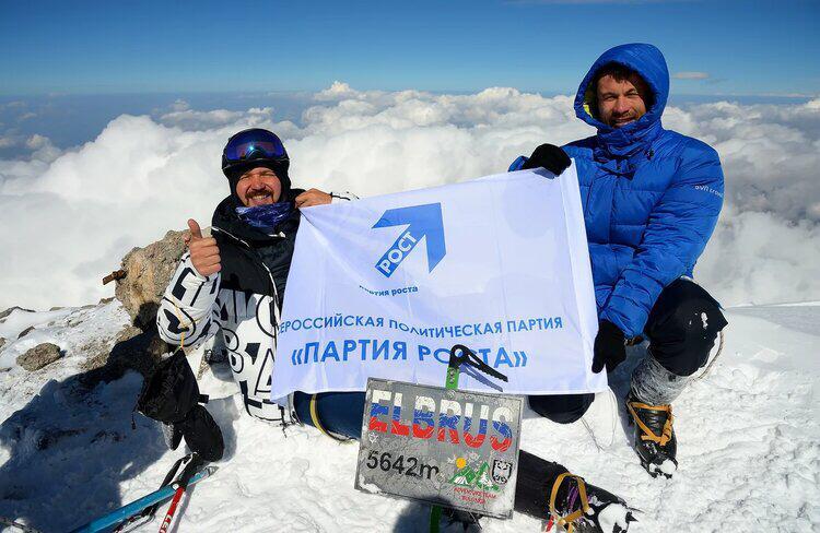 Предприниматель из Набережных Челнов водрузил флаг Партии Роста на Эльбрусе