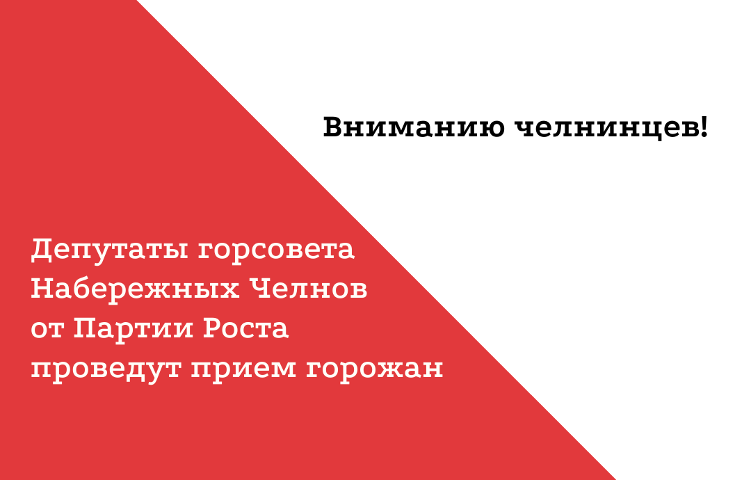 Депутаты горсовета Челнов проведут прием горожан