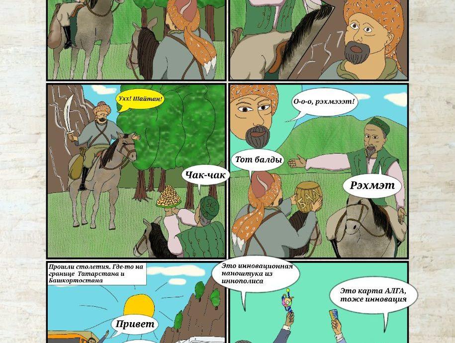 Партия Роста выпустила комикс о бизнесе татар и башкир