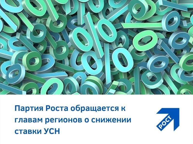 Регионы России поддержали обращение Олега Коробченко о снижении ставки на УСН