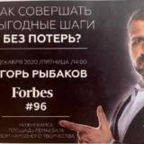 Партия Роста приглашает на встречу с миллиардером Игорем Рыбаковым