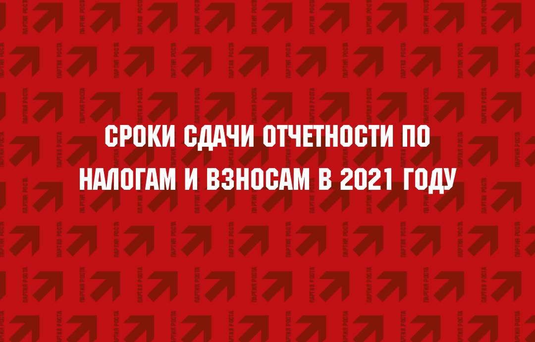 Сроки сдачи отчетности по налогам и взносам в 2021 году