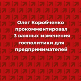 Олег Коробченко о трех изменениях в госполитике для предпринимателей