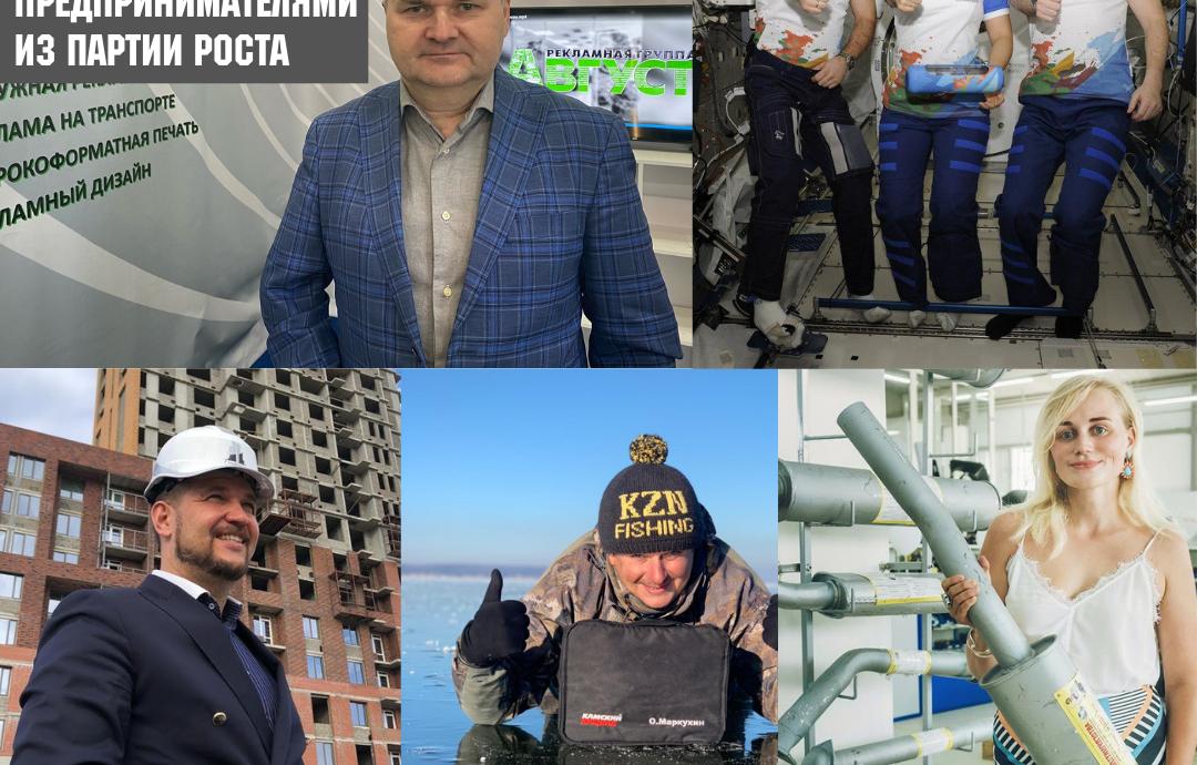 Фотофлешмоб Партии Роста в РТ #cделановроссии. Часть 3