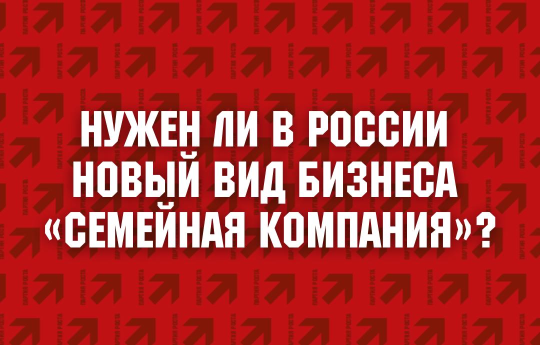 Нужен ли в России новый вид бизнеса «семейная компания»?
