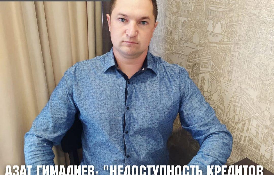 Азат Гимадиев: «Недоступность кредитов — одна из главных проблем КФХ»