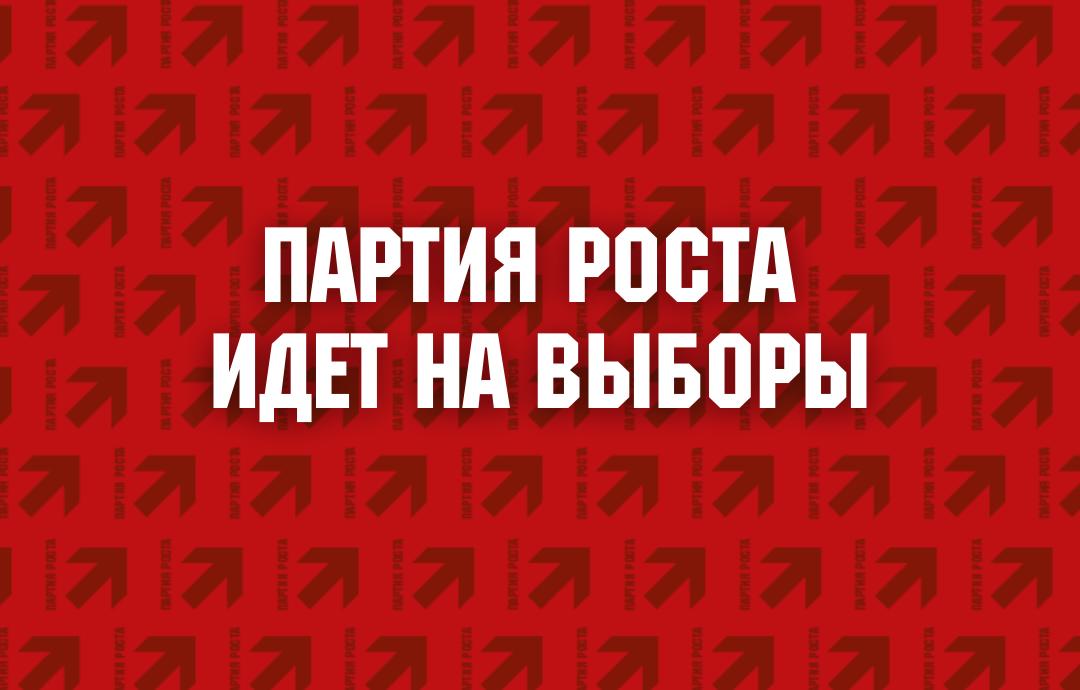 Партия Роста объявила о том, что идет на выборы