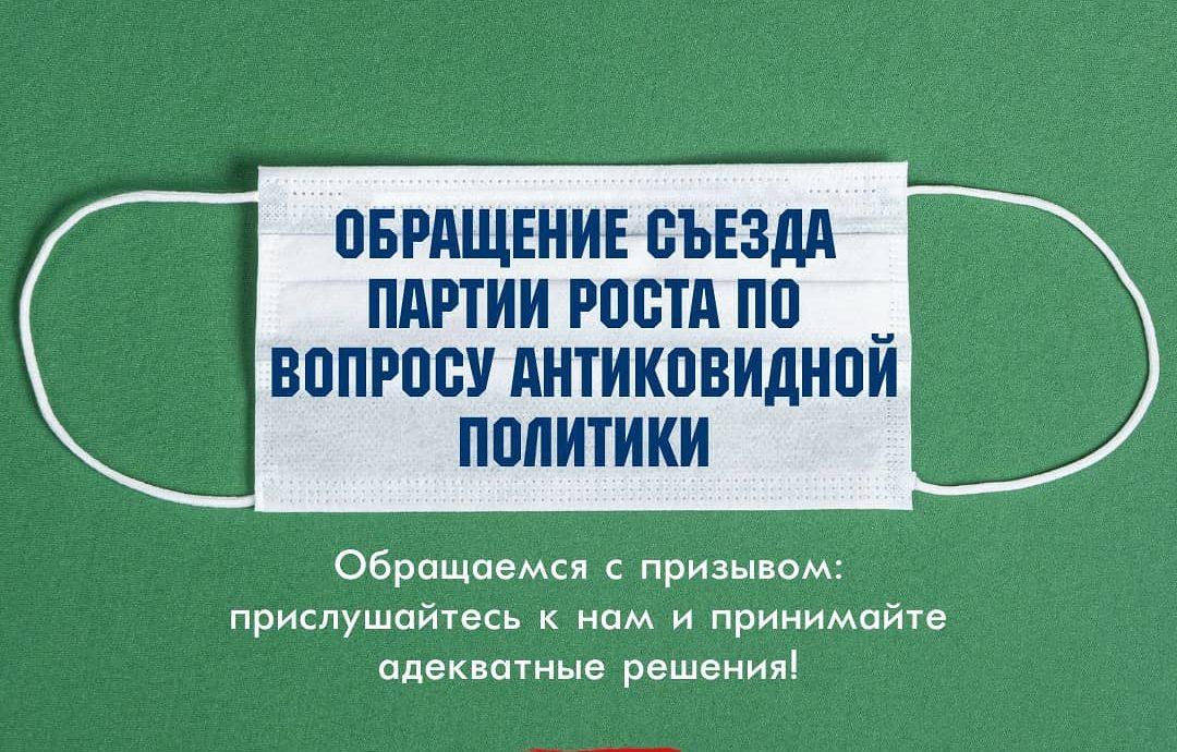 Партия Роста приняла «антиковидное» обращение к власти и обществу