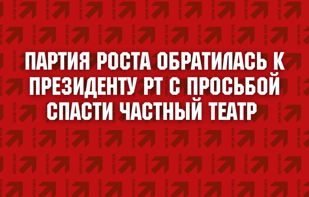 Партия Роста обратилась к президенту РТ Рустаму Минниханову с просьбой спасти частный театр