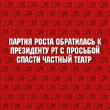 Партия Роста обратилась к президенту РТ Рустаму Миниханову с просьбой спасти частный театр