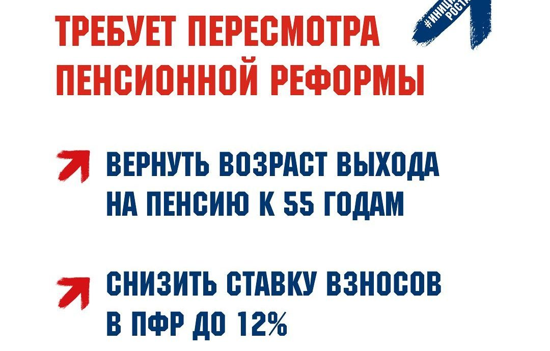 Партия Роста предложила «перереформу» пенсионной системы