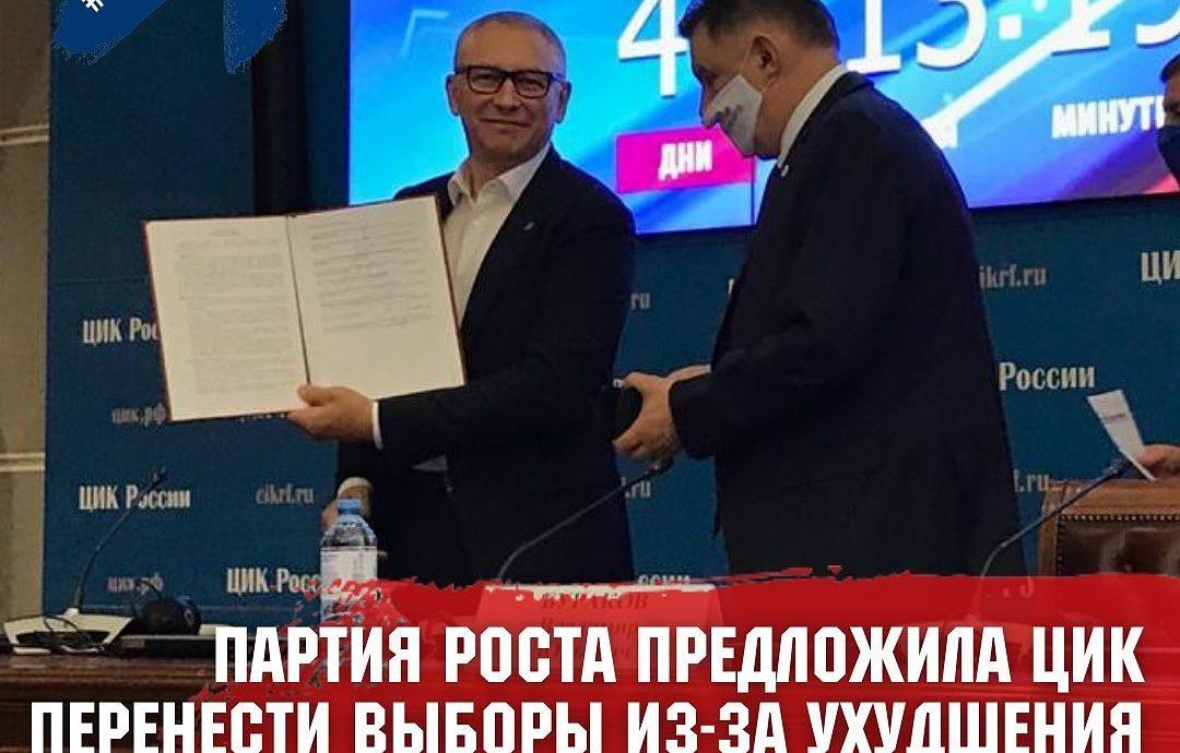 Партия Роста предложила ЦИК перенести выборы